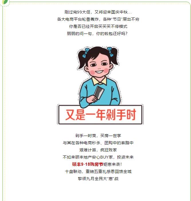 硕丰购房节,9月18日-20日燃爆来袭!为墅居梦想实力打CALL!