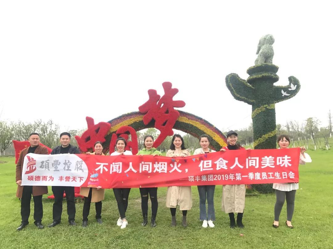 #瑶湖寻春#硕丰集团第一季度员工生日会