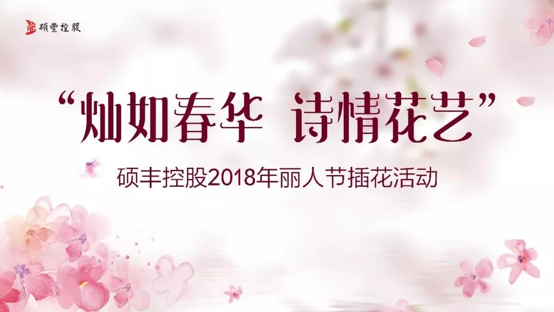 灿如春华,诗情花艺!