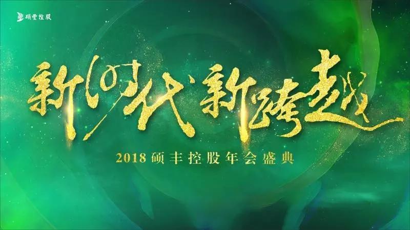 2018年会祝福