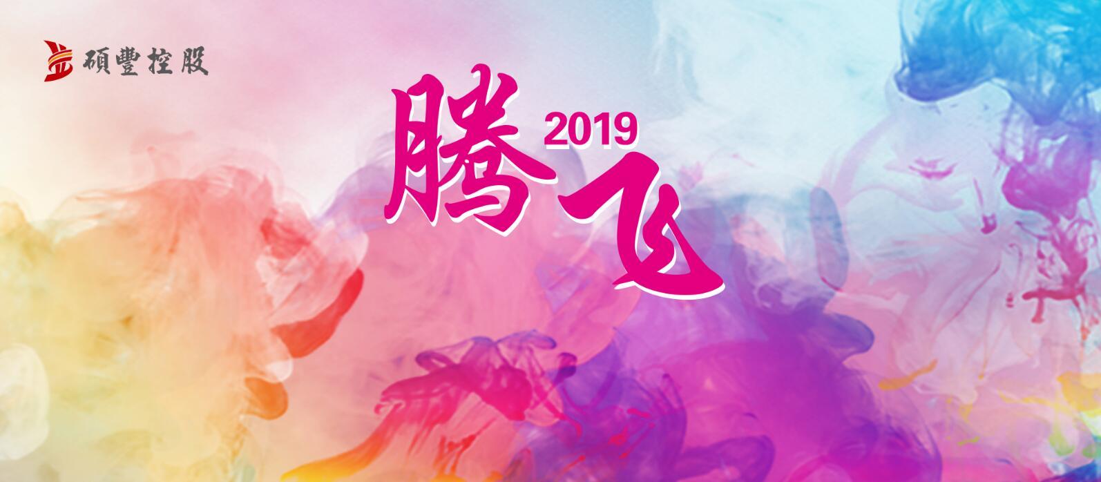 2019年会祝福