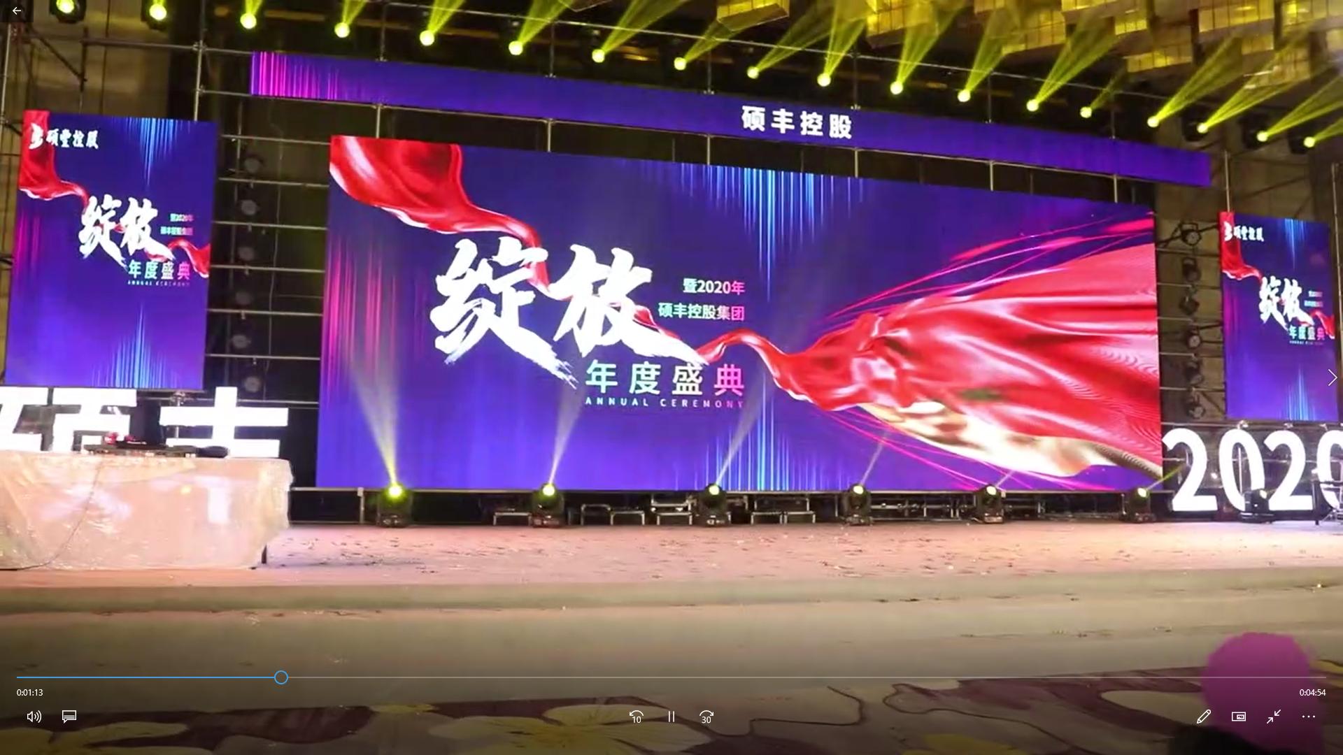 硕丰控股集团2020年会