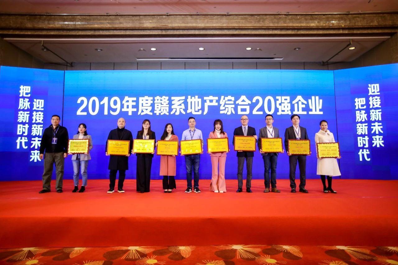 实至名归|硕丰集团获赣系地产综合20强企业【第八名】
