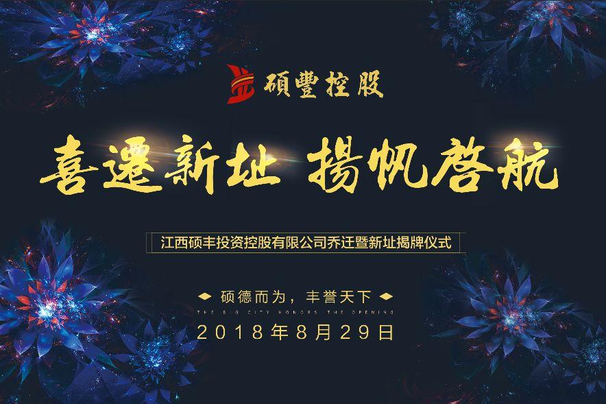 祝贺硕丰集团总部乔迁一周年