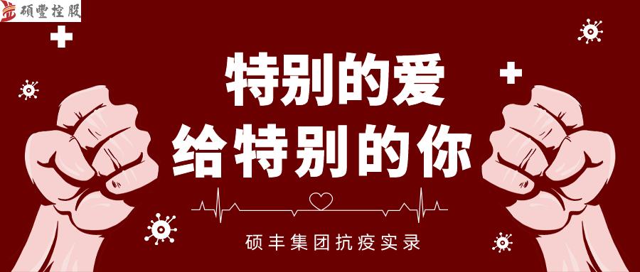 硕丰抗疫实录:特别的爱,给特别的你