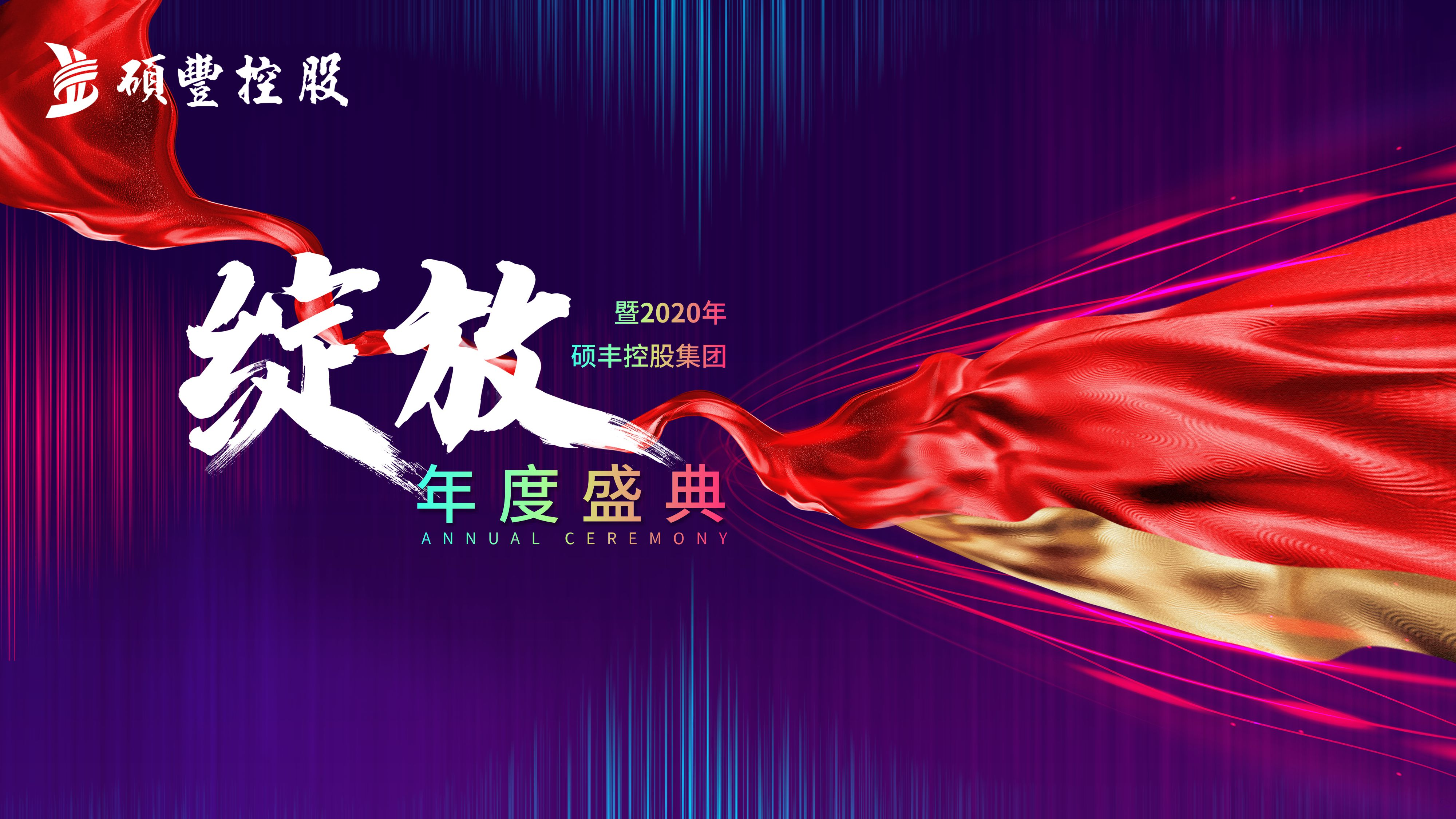 硕丰控股集团加入江西省地产协会并担任副会长单位