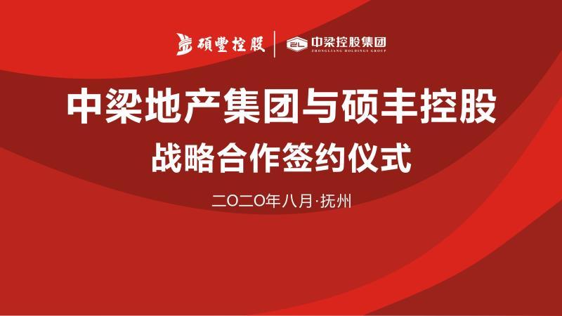 硕丰控股集团携手中梁地产集团中部大区签署战略合作协议
