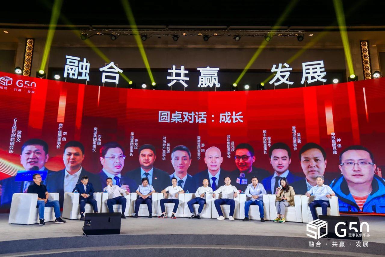 硕丰控股联合承办中国房地产G50年会