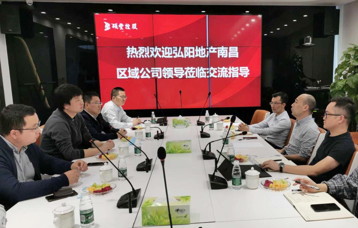 弘阳地产南昌区域公司管理团队一行莅临硕丰控股总部考察交流
