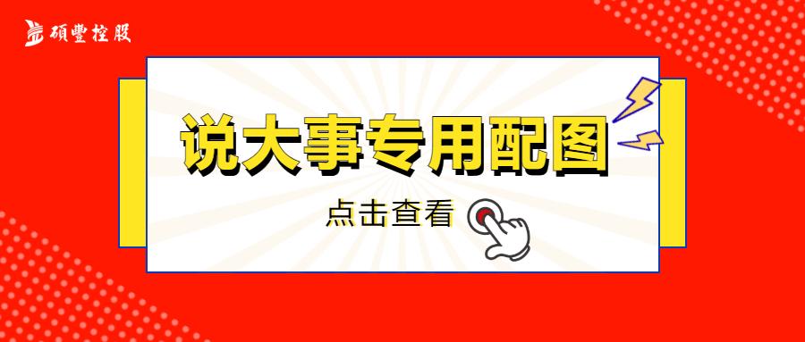 """实力铸就辉煌!硕丰控股斩获搜狐焦点地产年鉴多个""""硬核""""奖项"""