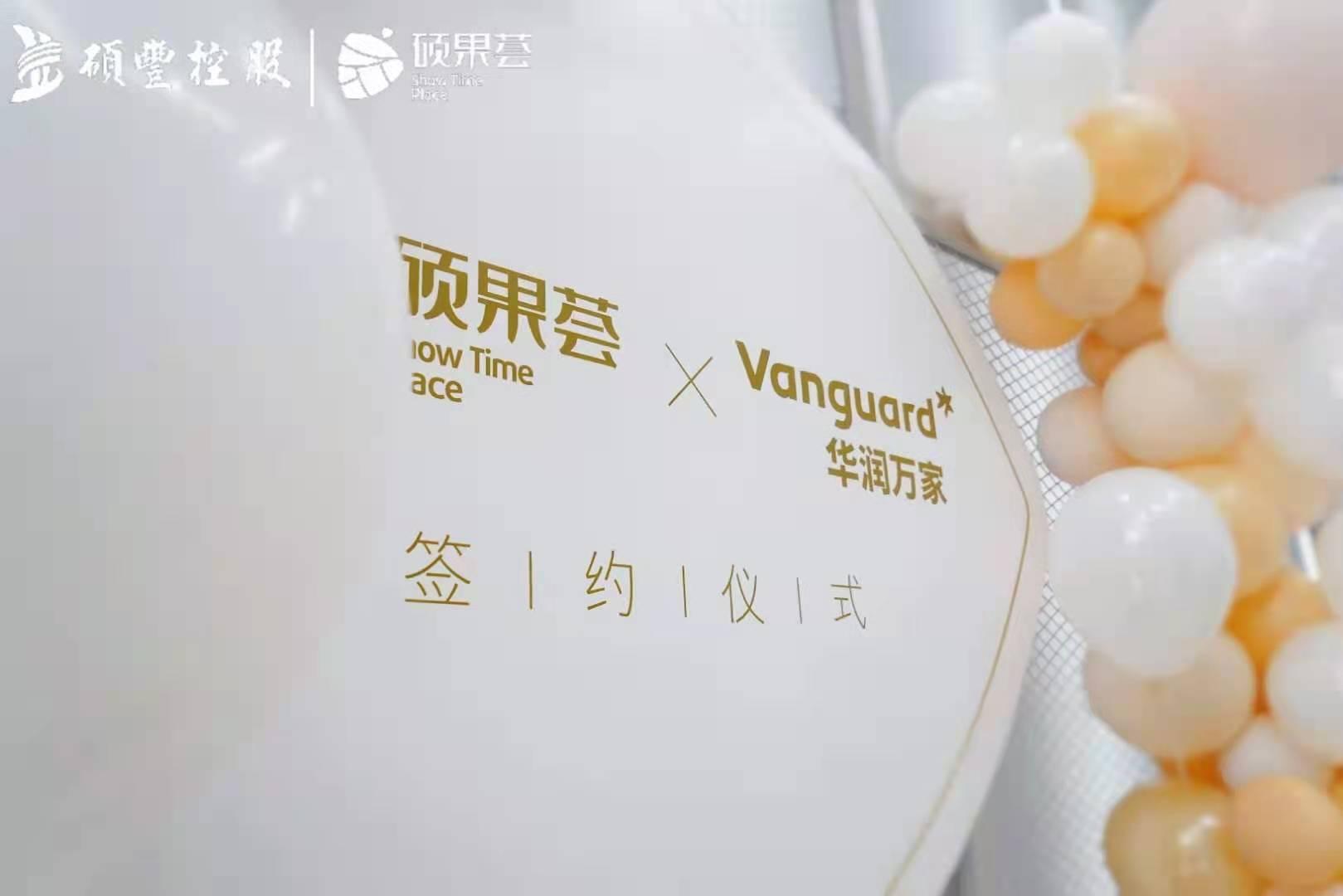 喜讯!华润万家正式签约瑞金•硕果荟购物中心
