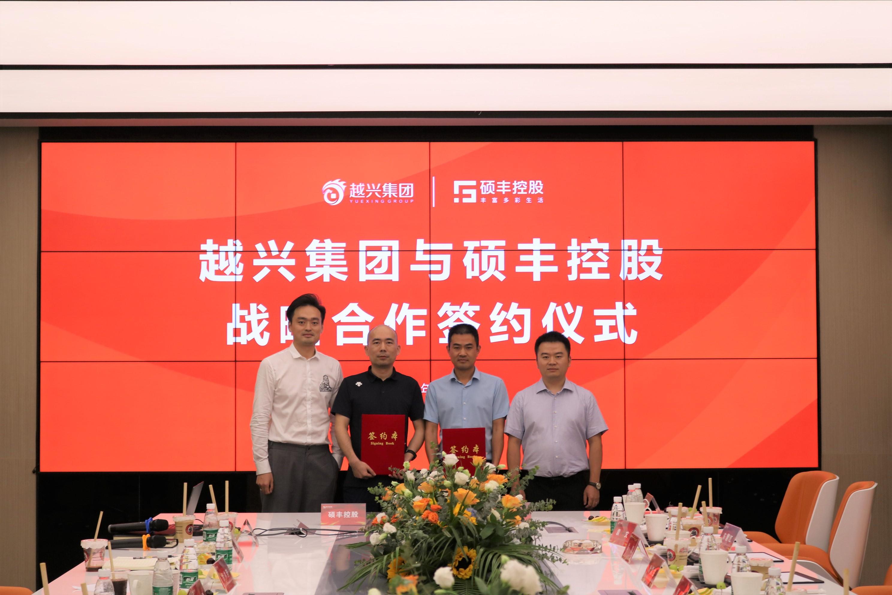 和合共赢   越兴集团与硕丰控股签署战略合作协议