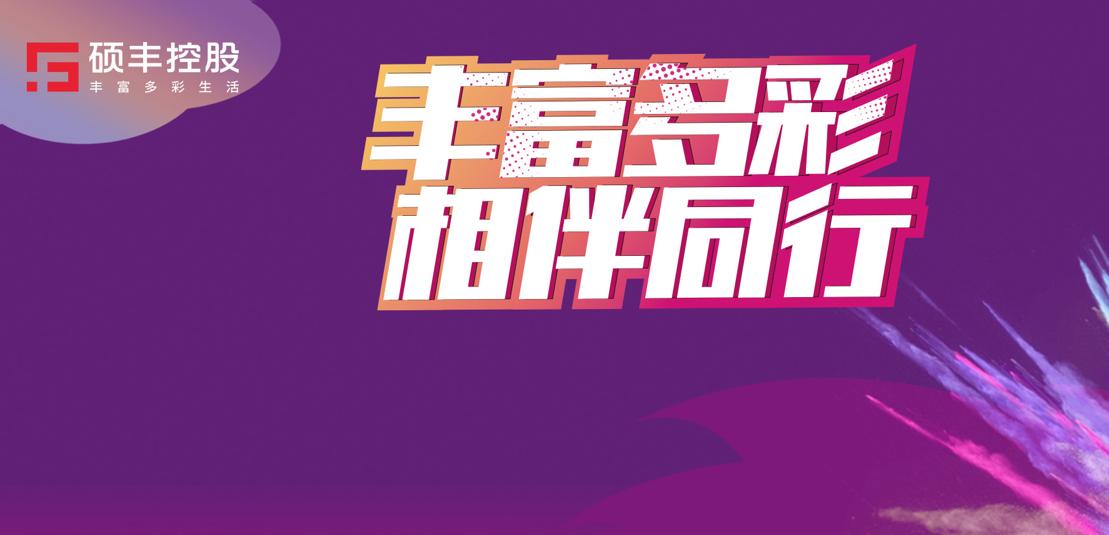 22周年   硕丰控股,千万八重礼